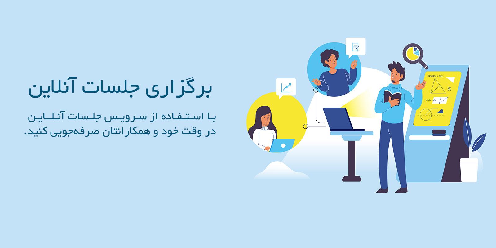 اسلایدر جلسات آنلاین